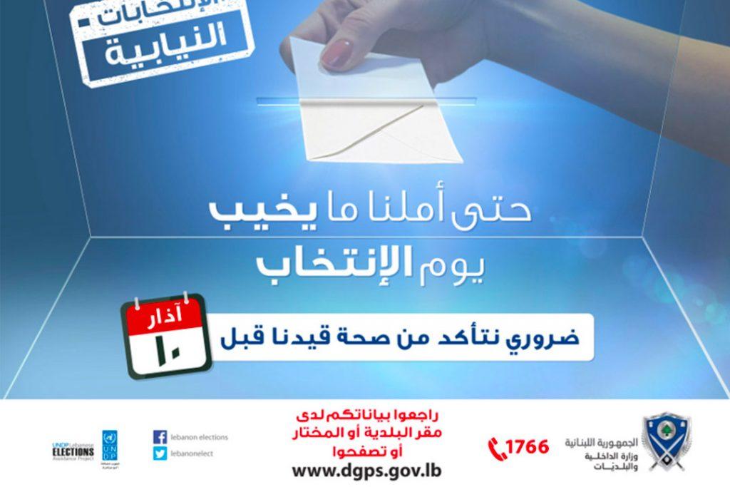 2017 Voter Registration