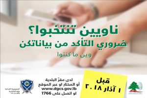 Lebanon Launches its 2018 Voter Registration Awareness Campaign