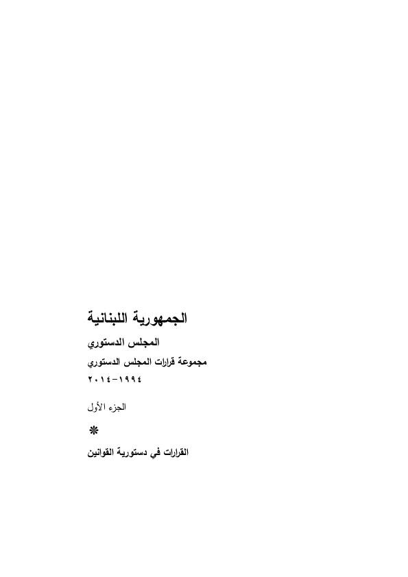 ec-undp-jft-lebanon-resources-publications-constitutional-council-decisions-1994-2014-constitutionality-ar