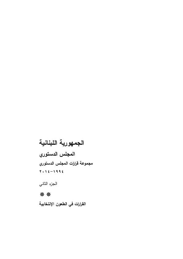 ec-undp-jft-lebanon-resources publications constitutional council decisions 1994 2014 electoral disputes