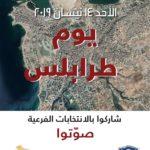 """Tripoli votes"": voter information campaign"