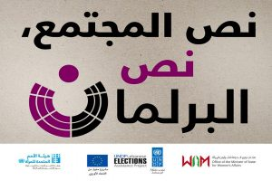 Public Awareness Campaign on enhancing Women's Participation in Elections