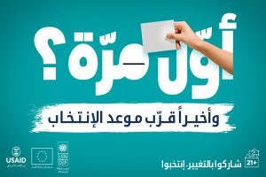 Get Out the Vote Awareness Campaign Lebanon