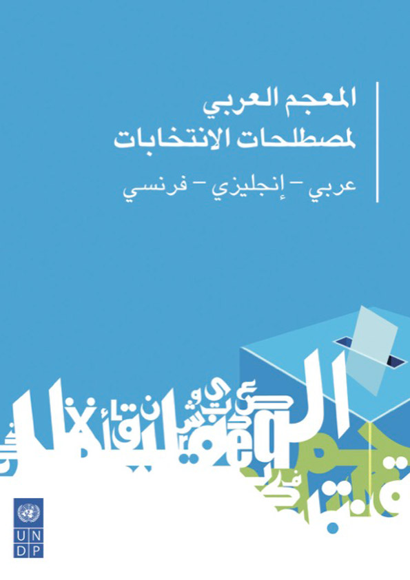 ec-undp-jft-lebanon resources publications arabic lexicon of electoral terminology 2014