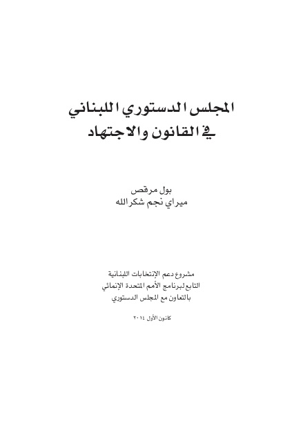 ec-undp-jft-lebanon-resources-publications-guide-on-the-work-of-the-constitutional-council-ar